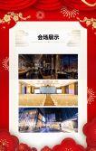 中国风红色喜庆新年春节企业通用年会答谢会邀请函