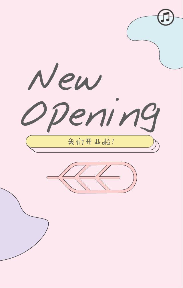 新店开业/新品上市