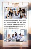 高端大气商务励志企业宣传公司校园人才招聘H5模板