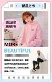 清新活力时尚女装春夏服装时装周发布订货会邀请函