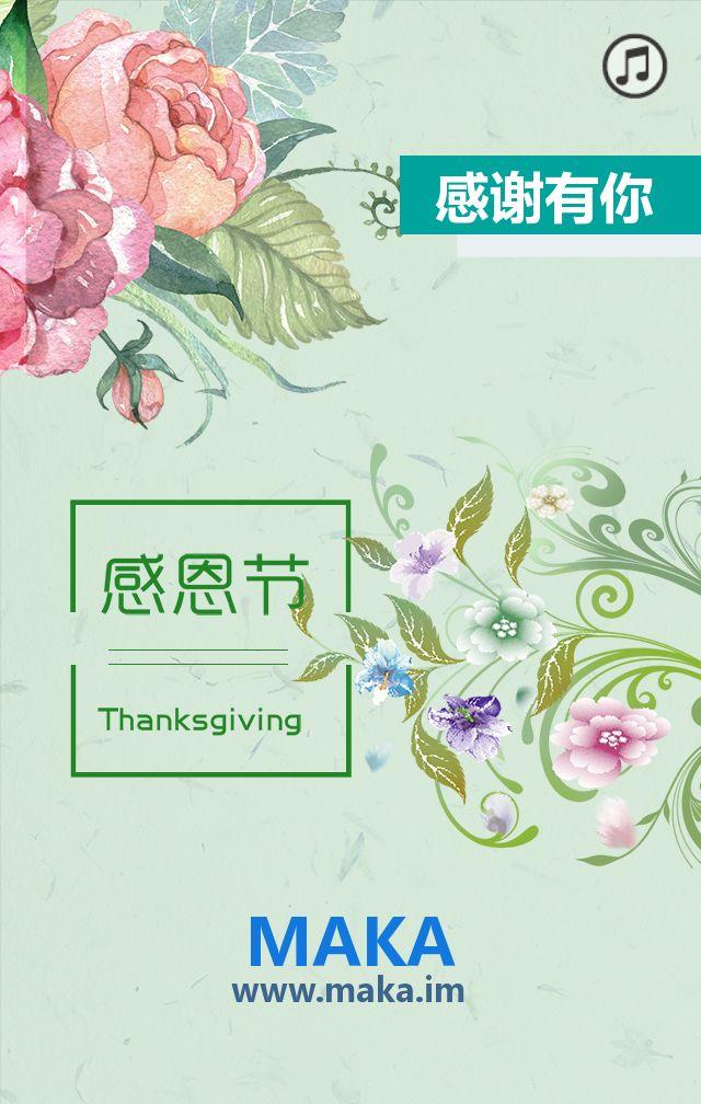 感谢有你,感恩节祝福卡