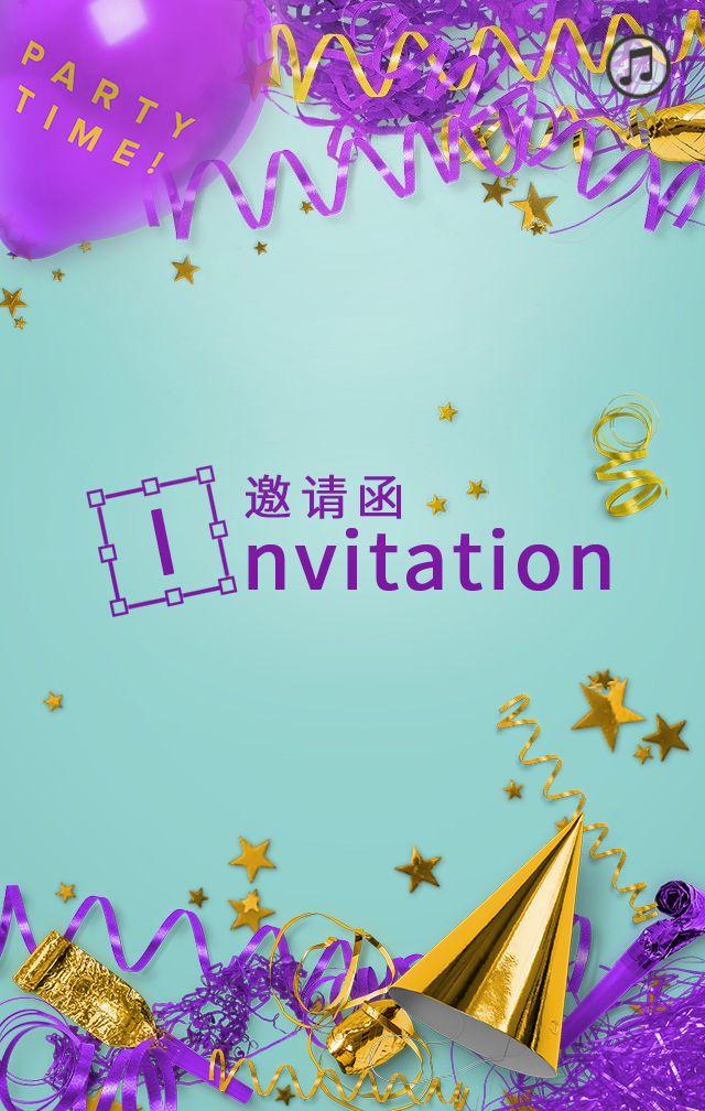 邀请函 年会邀请函 美式国外 会议 party 宴会邀请函