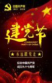 建党节 2018 中国共产党 廉政建设 政府机关 纪念共产党成立 党 事业单位