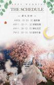 欧美时尚小清新月亮婚礼邀请函