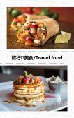 旅行相册/青春旅行/毕业旅行/个人旅行/自驾游/自由旅行相册/通用旅行相册