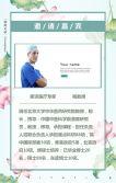 2019清新古风会议会展邀请函H5模板