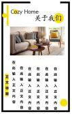 通用--家居画册 家具画册 家居家居活动促销 商铺介绍