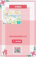 粉色时尚七夕缘花店促销模板/鲜花促销/七夕促销/浪漫七夕/情人节促销
