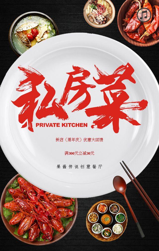 高端大气餐厅宣传模版