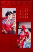 中国风传统喜庆婚礼请柬邀请函