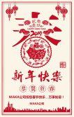 2019春节新年猪年中国风剪纸红色喜庆企业通用H5贺卡拜年贺卡