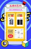 商家店铺促销活动暑期特惠推销销售低价特价电商网店通用模板!!