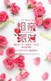 粉色浪漫玫瑰情人节七夕相亲会单身派对交友会相亲派对