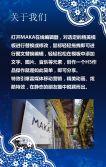 【通用】企业公司商务会议年会活动邀请函高端大气中国风优雅动画震撼蓝色青花瓷丝带