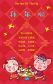 2019猪年新春拜年卡/贺岁/春节/问候卡/祝福卡