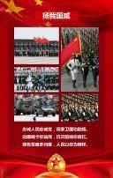 八一 建军节 91周年 共产党 解放军 庆祝建军节