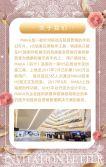 时尚唯美会议会展新品发布邀请函H5