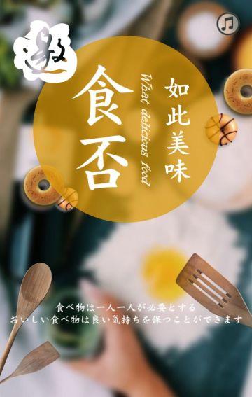 美食分享(日式杂志风)