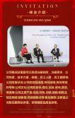 创意快闪指纹中国红开年首届高端商务金融互联网峰会新品发布推广邀请函