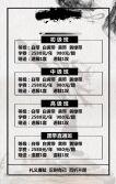 水墨中国风跆拳道招生培训宣传
