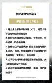 商务简约大气梦想励志商务企业公司校园招聘H5