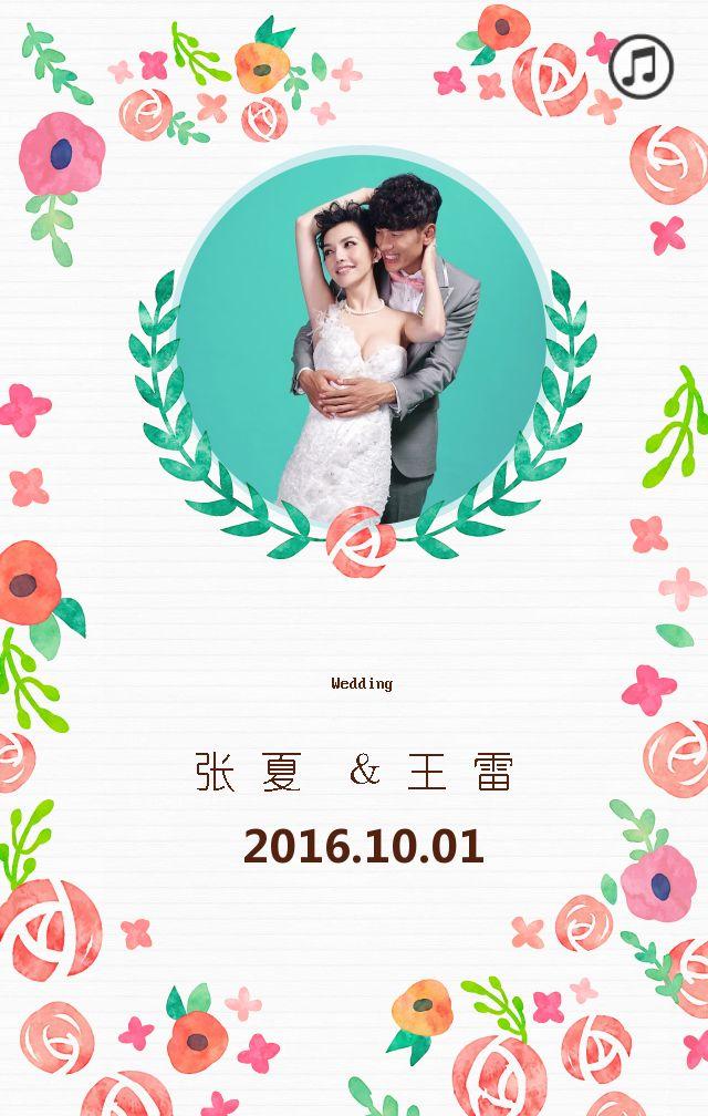小清新 小浪漫 婚礼邀请函