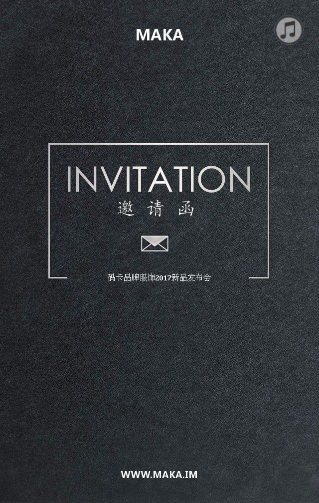 时尚简约大气发布会邀请函