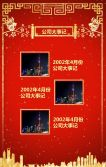 元旦|年会|春节祝福 迎战鸡年邀请祝福模板