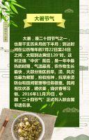 大暑节气二十四节气 大暑企业宣传推广传统节日习俗普及企业祝福贺卡传统节日大暑节气二十四中国传统节气企