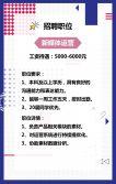 蓝红简约清新风社会招聘校园招聘企业招聘宣传H5
