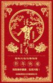 2019春节新年猪年中国风红金喜庆企业新年祝福春节贺卡拜年贺卡