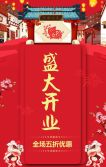 开业大吉盛大开业开业盛典红色大气中国风促销宣传H5模板
