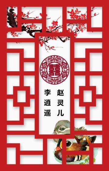 传统中式婚礼邀请函