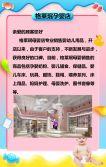 快闪母婴店/孕婴店/母婴生活馆/母婴产品/孕婴童用品店/婴幼儿用品新店开业促销;开业优惠;开业活动宣传;开业大酬宾活动宣传。