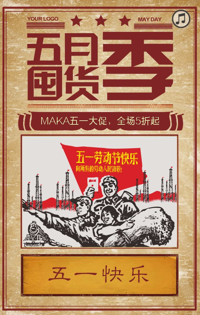 五一劳动节商家促销淘宝天猫电商促销活动产品推广促销宣传通用