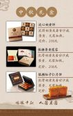 中秋节月饼推广/商品促销/企业个人祝福贺卡/电商专用