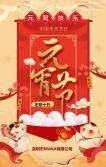 元宵 元宵节贺卡 元宵节企业个人祝福贺卡 2018元宵节文化公益宣传