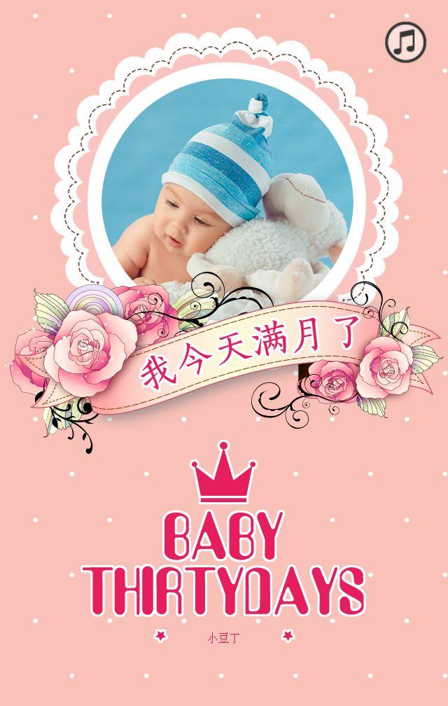 宝宝满月请帖 粉色卡通