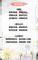 【水墨】二十四节气之大暑|24节气|古风古典中国风|企业宣传