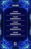 蓝色高端大气盛大开业活动酒会晚会发布会H5邀请函