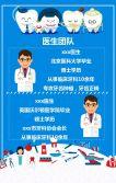 牙科医院诊所宣传