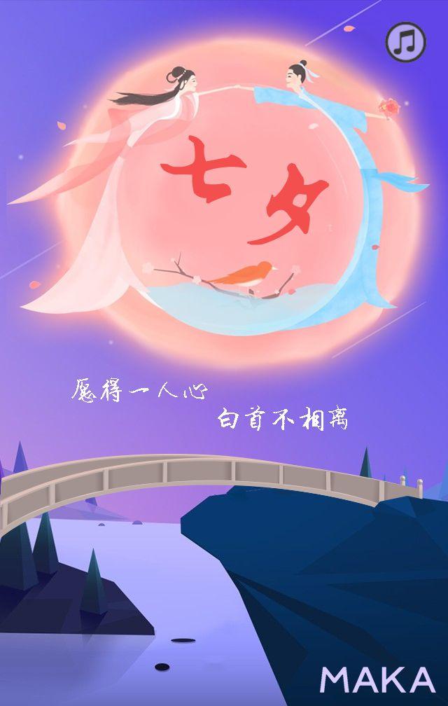 七夕情人节表白&品牌植入模板