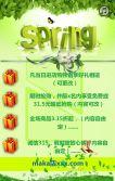 春季促销及新品上市