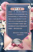 清新典雅花卉活动企业年会邀请函