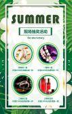 绿色时尚唯美商家店铺夏季促销活动H5