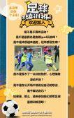 足球招生足球培训班招生寒假足球班宣传