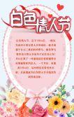 卡通手绘唯美清新粉色蓝色3.14白色情人节H5