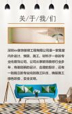 家居装修公司宣传
