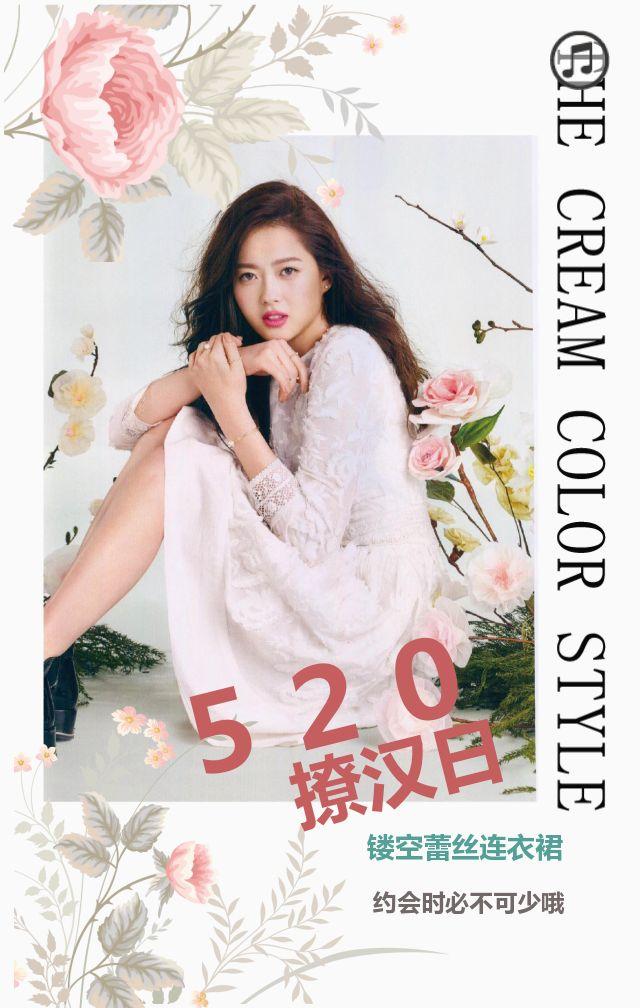 520撩汉日[电商产品推广]