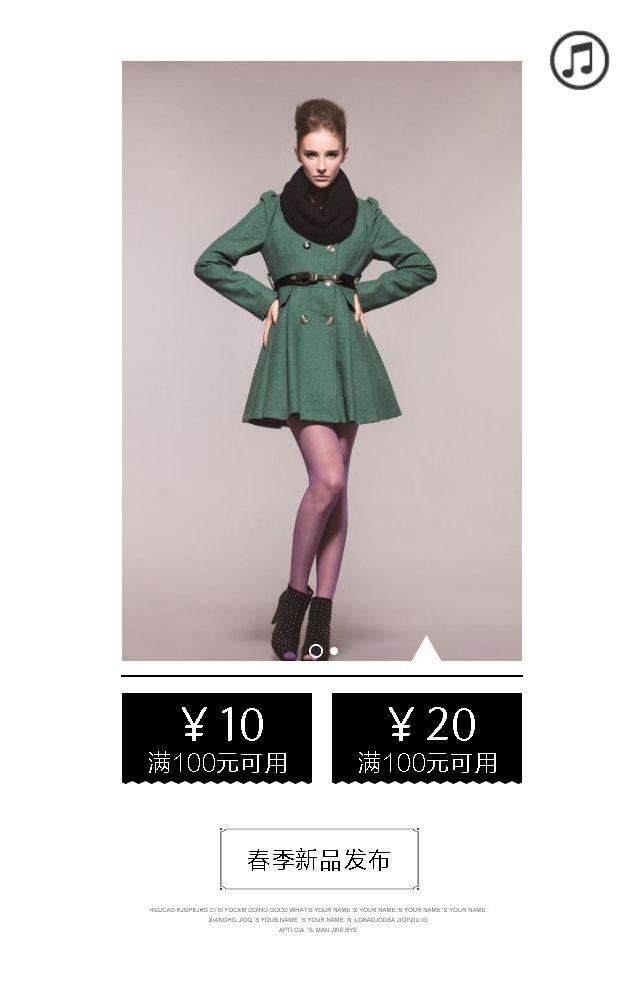 电商新品发布上架服装店简约通用淘宝天猫